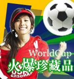 06最火爆的世界杯珍藏品,你有了没?