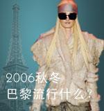 2006秋冬巴黎时装周